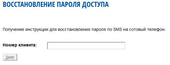 Восстановление пароля от личного кабинета Коми энергосбытовая компания