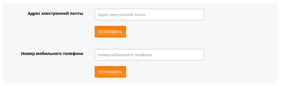 Восстановление пароля от личного кабинета Красноярскэнергосбыт