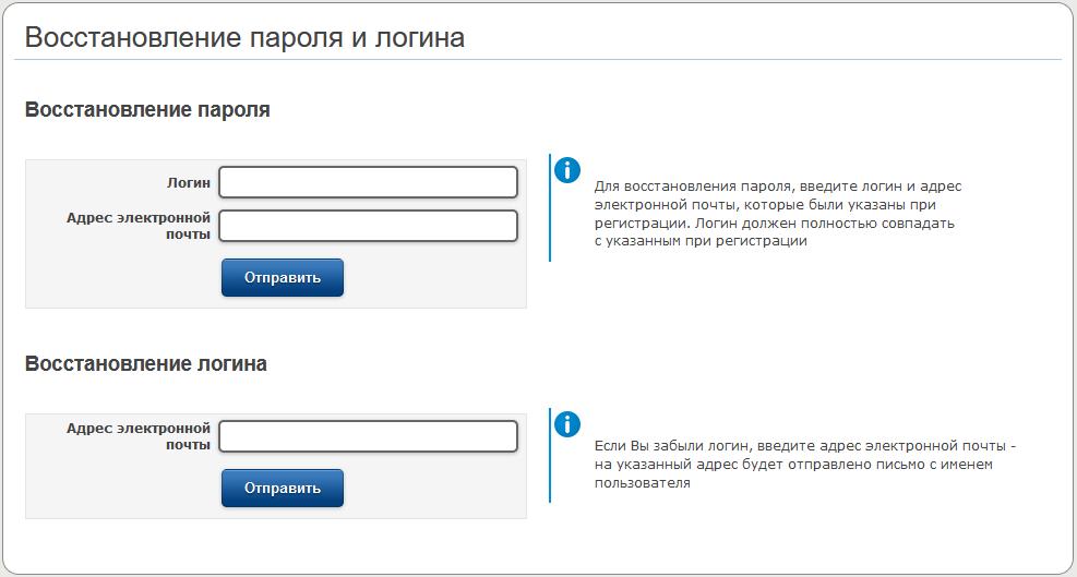 Восстановление пароля от личного кабинета КрымЭнерго