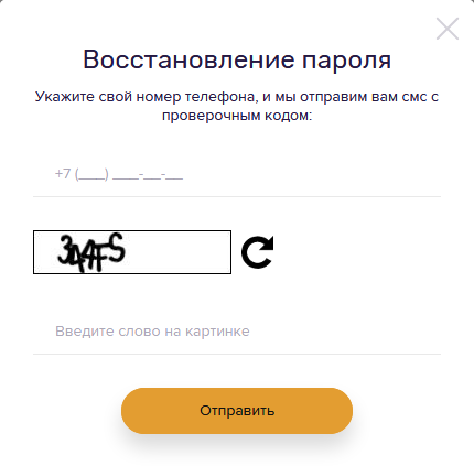 Восстановление пароля от личного кабинета НЭСК