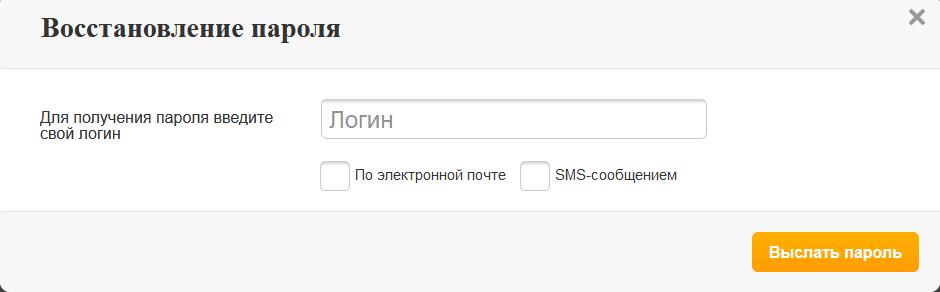 Восстановление пароля от личного кабинета Новосибирскэнергосбыт