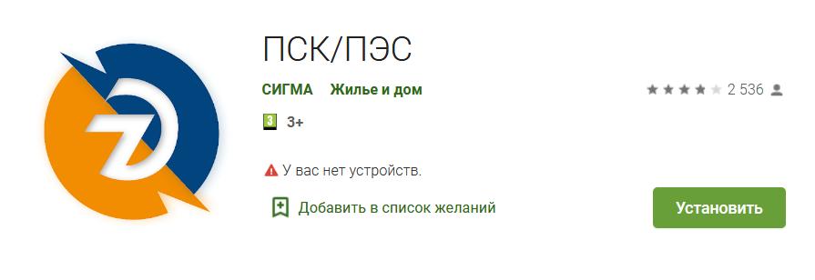 Мобильное приложение ПСК