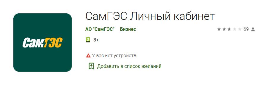 Мобильное приложение Самараэнергосбыт