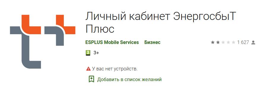 Мобильное приложение Свердловэнергосбыт