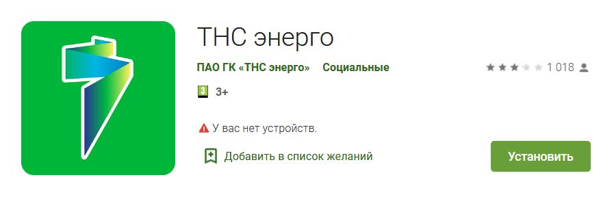 Мобильное приложение ТНС Энерго Ярославль