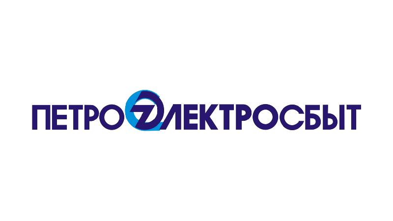 Петроэлектросбыт