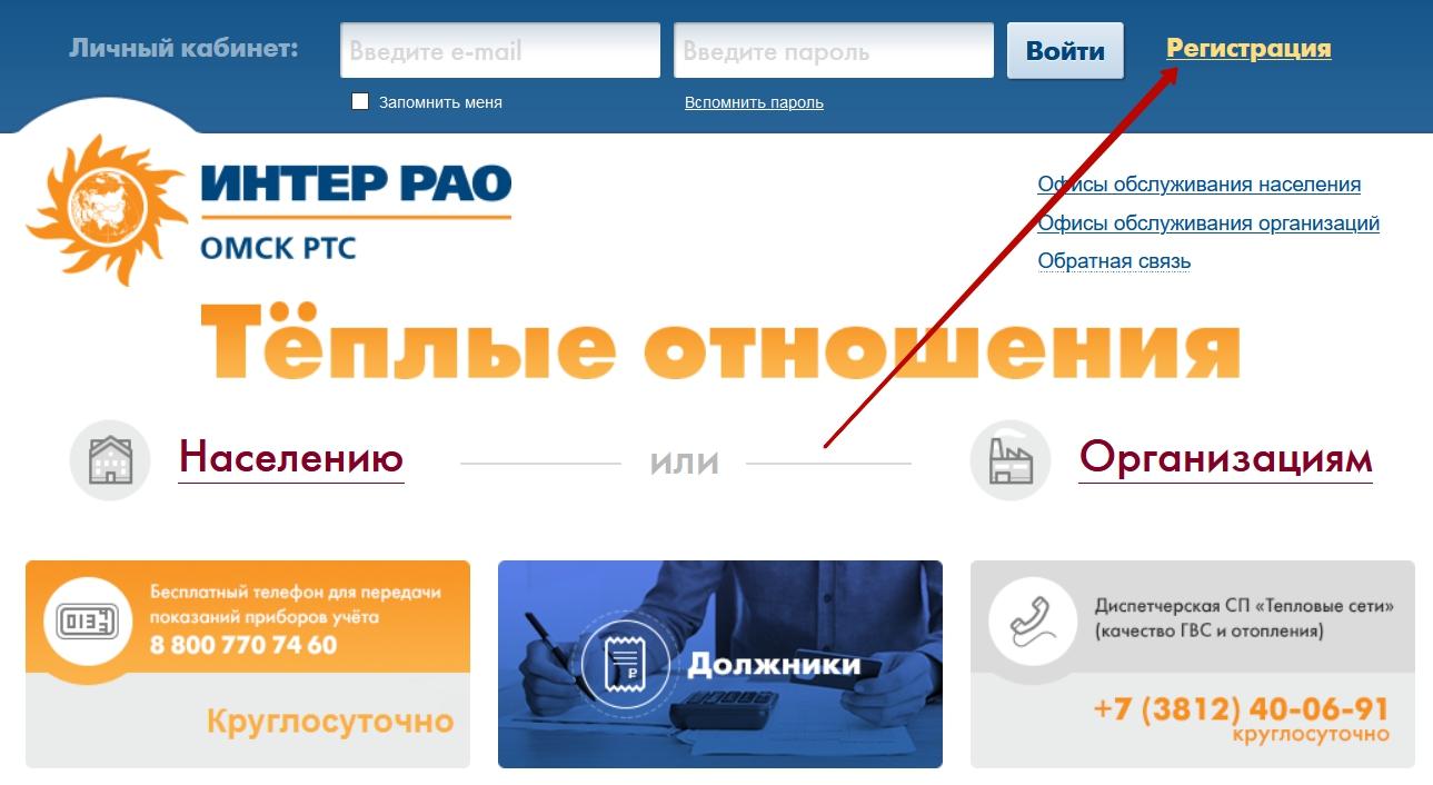 Регистрация личного кабинета РТС Омск