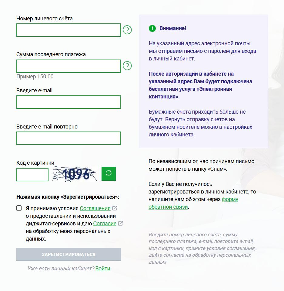 Регистрация личного кабинета ТНС Энерго Ярославль