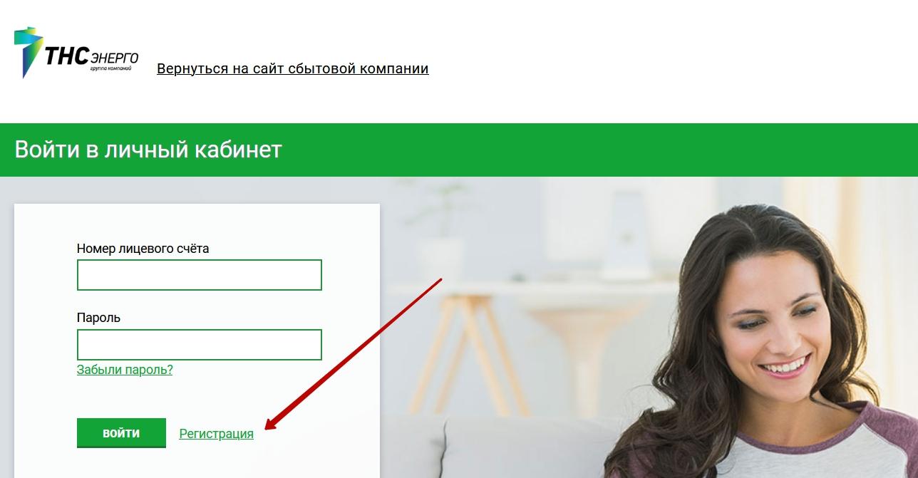 Регистрация личного кабинета ТНС Энерго