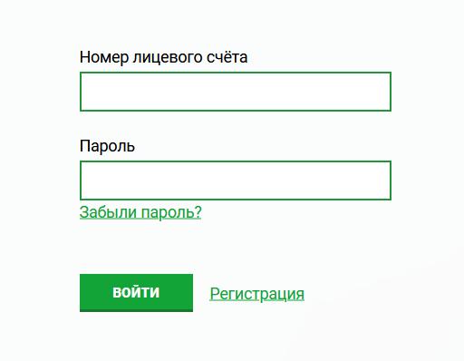 ТНС Энерго Ярославль: вход в личный кабинет