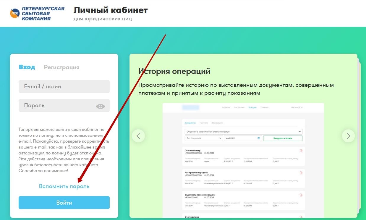 Восстановление пароля от личного кабинета ПСК