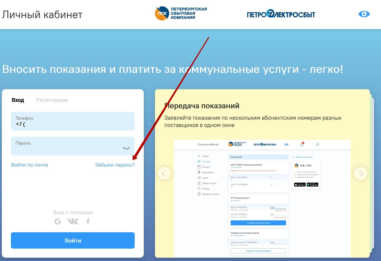 Восстановление пароля от личного кабинета Петроэлектросбыт