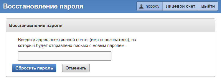 Восстановление пароля от личного кабинета РКС Энерго