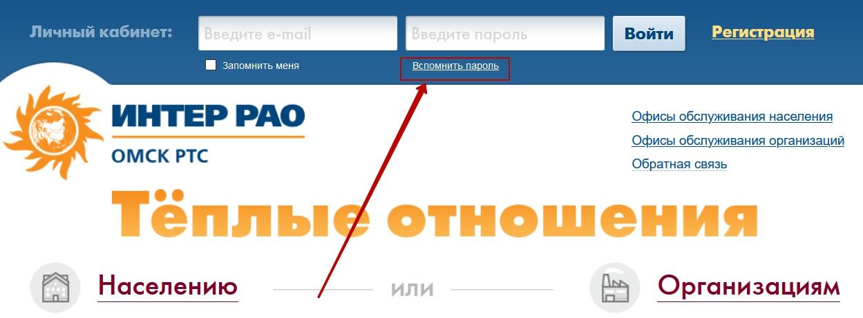 Восстановление пароля от личного кабинета РТС Омск