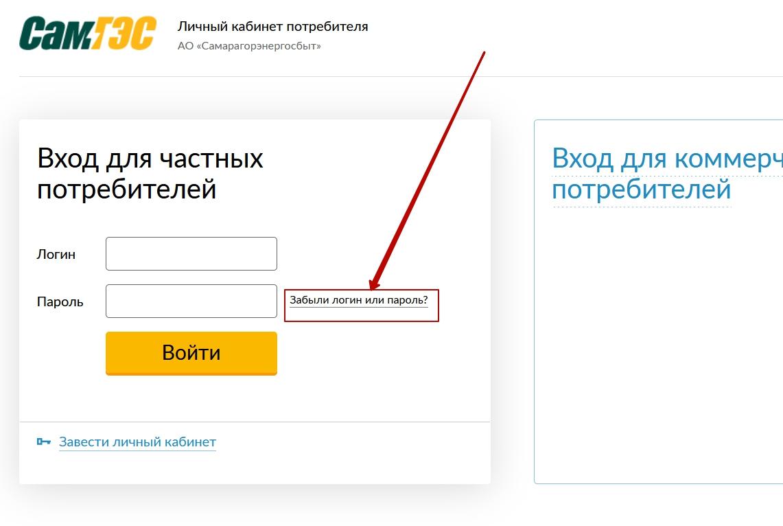 Восстановление пароля от личного кабинета Самараэнергосбыт