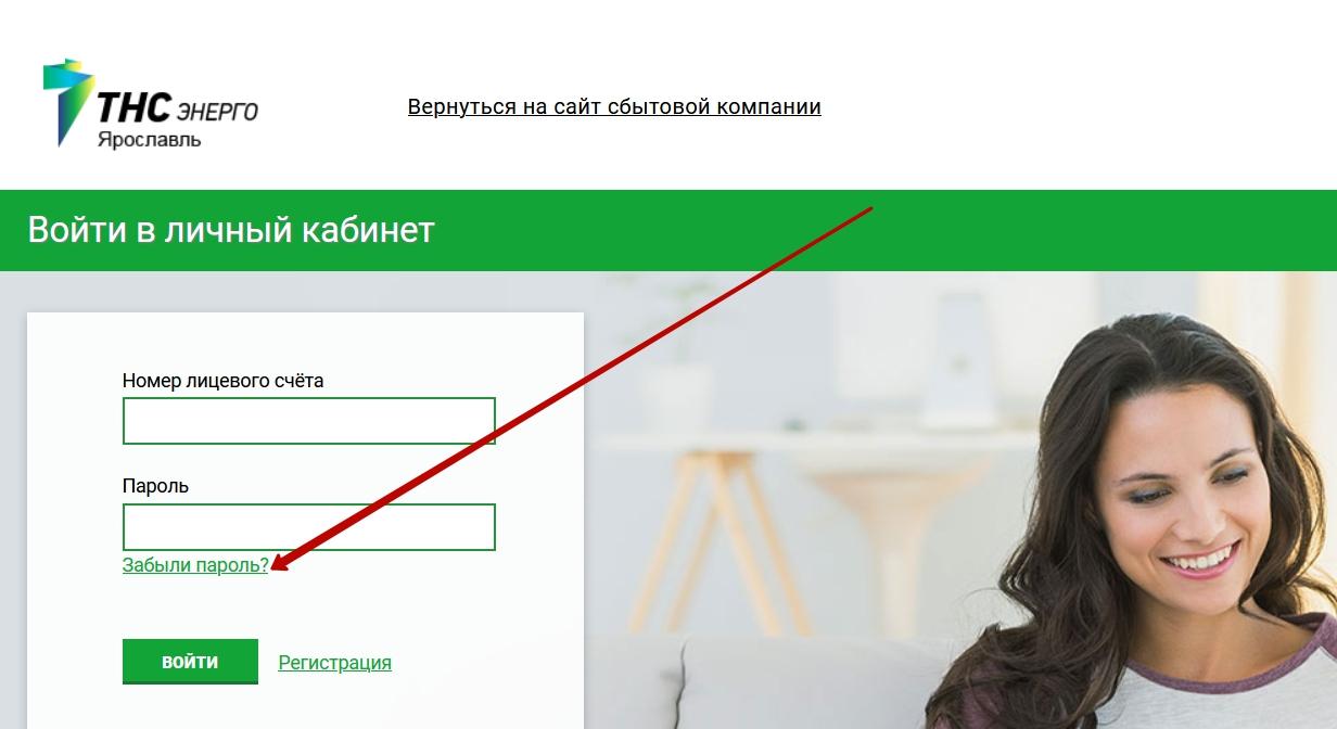 Восстановление пароля от личного кабинета ТНС Энерго Ярославль
