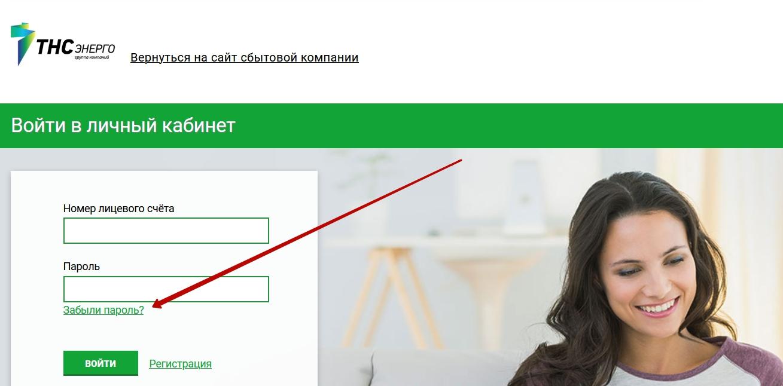 Восстановление пароля от личного кабинета ТНС Энерго