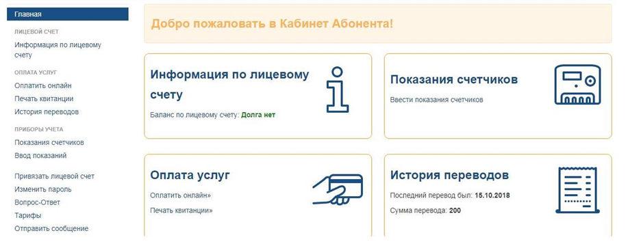 Функционал личного кабинета Читаэнергосбыт