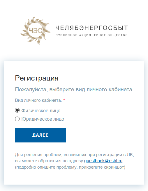Регистрация личного кабинета Челябэнергосбыт