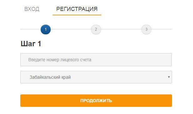 Регистрация личного кабинета Читаэнергосбыт