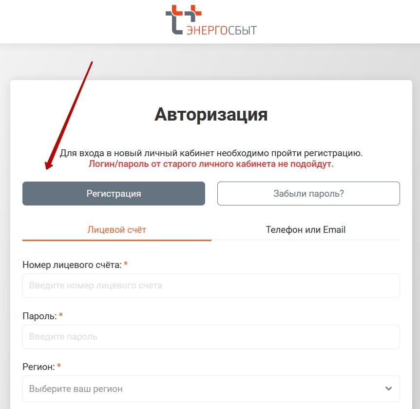 Регистрация личного кабинета Энергосбыт Ижевск