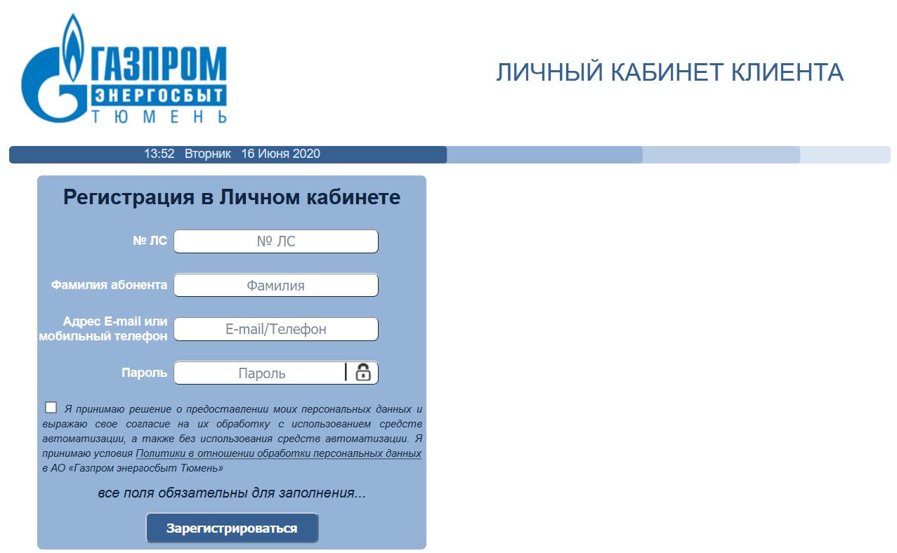 Регистрация личного кабинета ТЭК