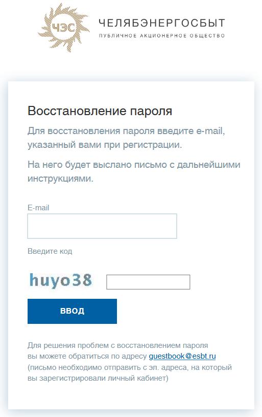 Восстановление пароля от личного кабинета Челябэнергосбыт