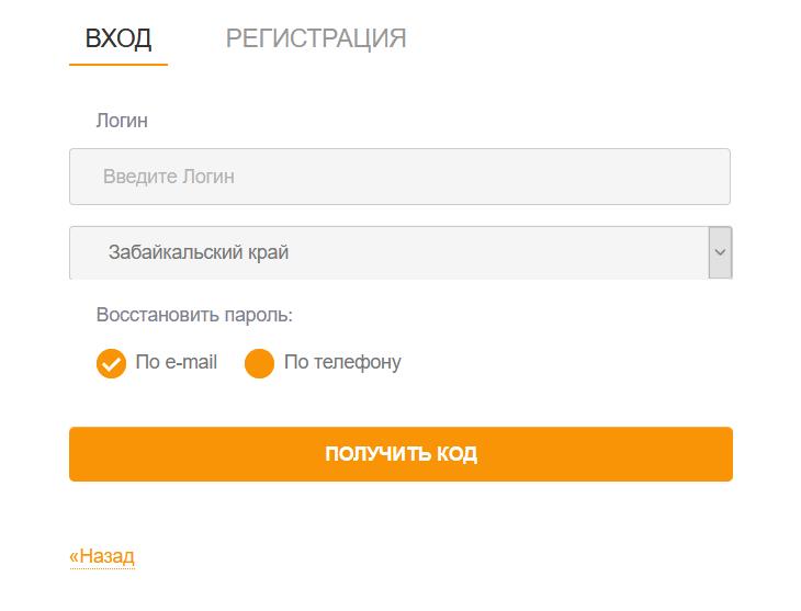 Восстановление пароля от личного кабинета Читаэнергосбыт