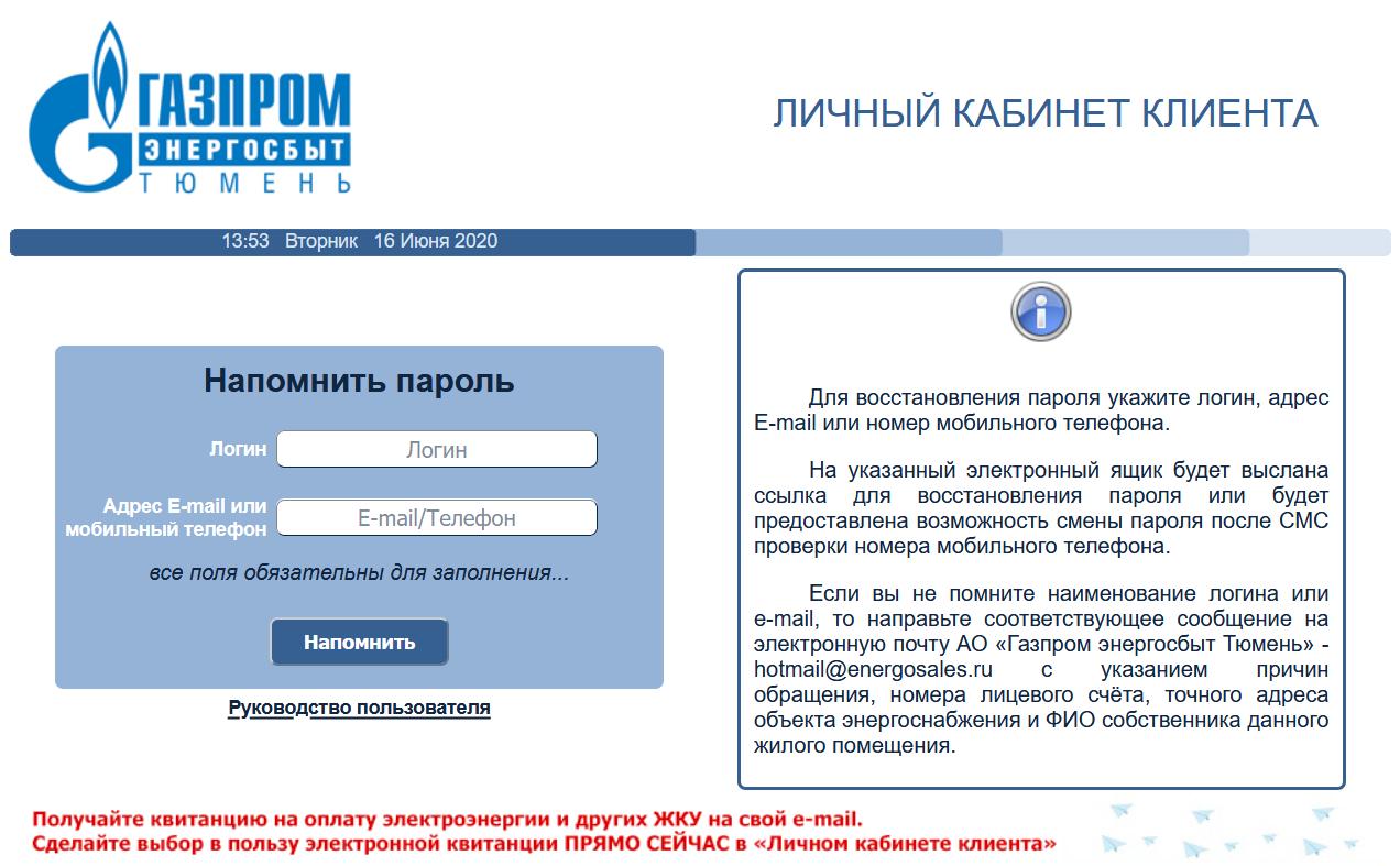 Восстановление пароля от личного кабинета ТЭК