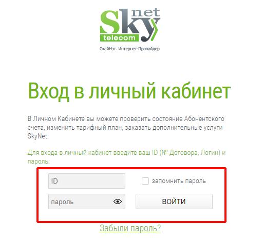 Скайнет (Skynet): вход в личный кабинет