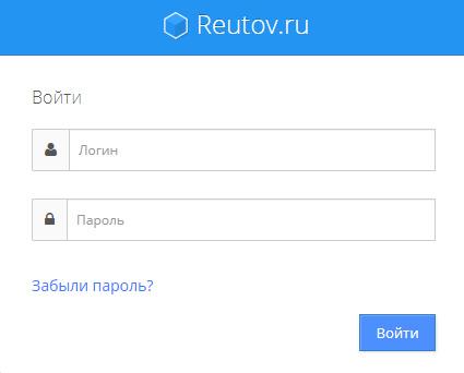 Вход в личный кабинет Реутов-телеком