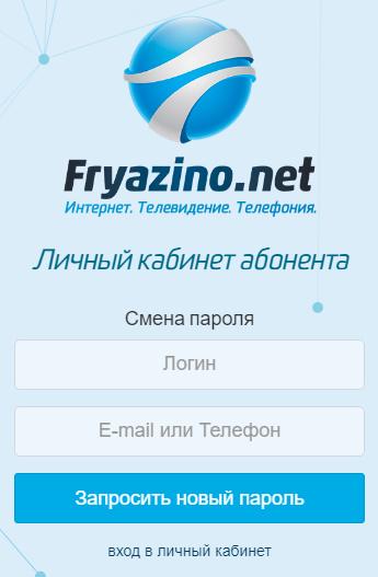 Восстановление пароля Фрязино.нет