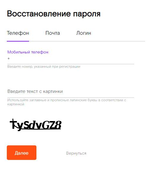 Восстановление пароля Мортон Телеком