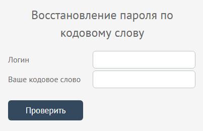 Восстановление пароля РиалКом