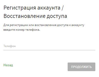 Восстановление пароля Щелково.нет
