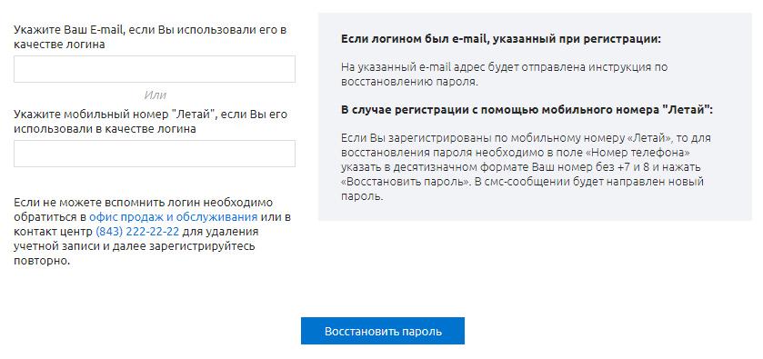 Восстановление пароля Таттелеком