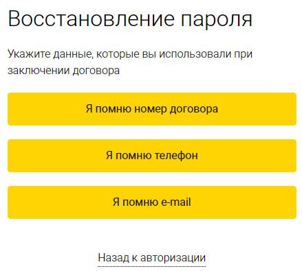 Восстановление пароля Телемир