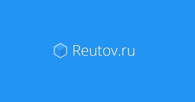 Реутов-Телеком
