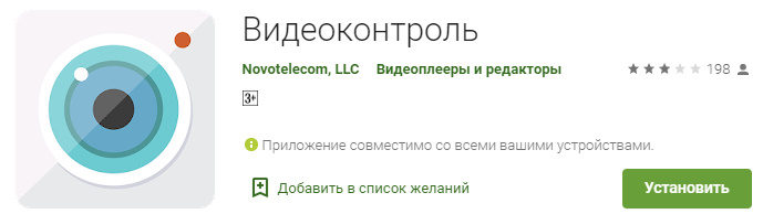 Мобильное приложение Сотрудник