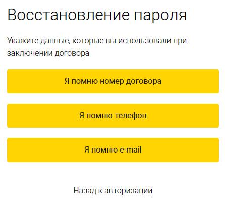 Восстановление пароля Дом RU