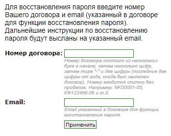 Восстановление пароля Экотелеком