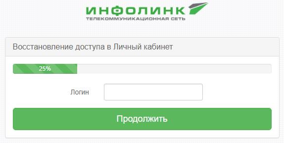 Восстановление пароля Инфолинк