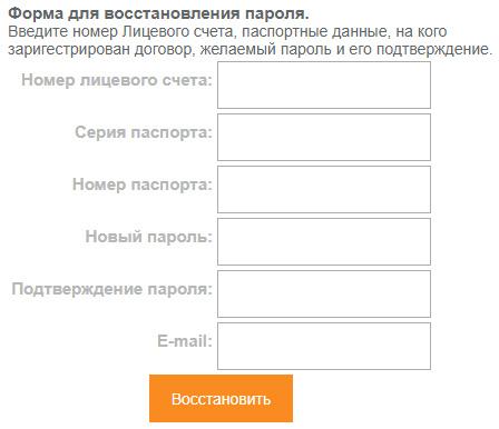 Восстановление пароля Кварц Телеком