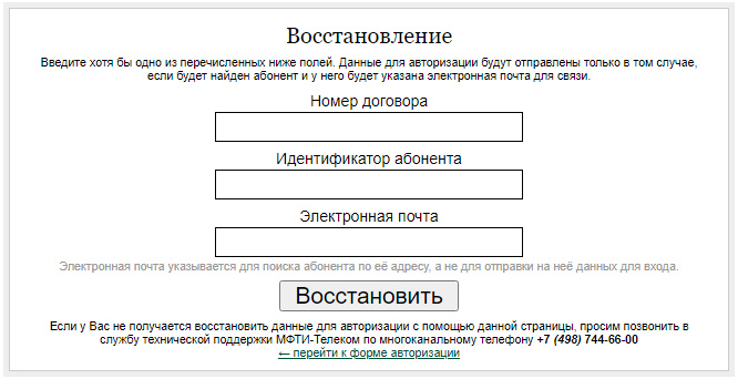 Восстановление пароля МФТИ Телеком