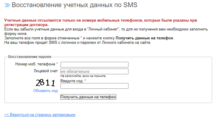 Восстановление пароля Псковлайн