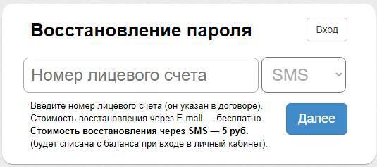 Восстановление пароля Телеос