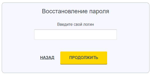 Восстановление пароля Телетай