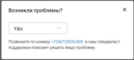 Восстановление пароля Уфанет