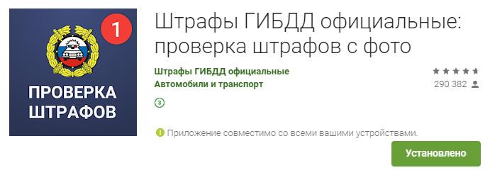 Мобильное приложение Штрафы ГИБДД