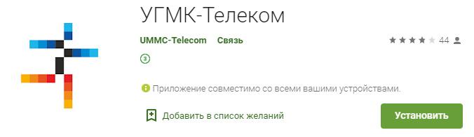 Мобильное приложение УГМК